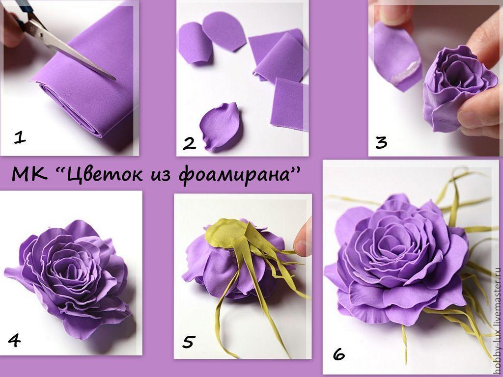Как делать цветы из фоамирана с пошаговым